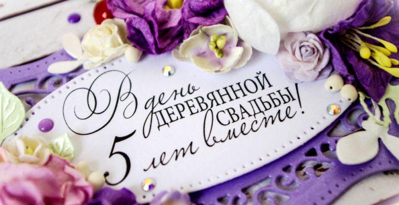 Годовщина свадьбы 5 лет - Деревянная свадьба